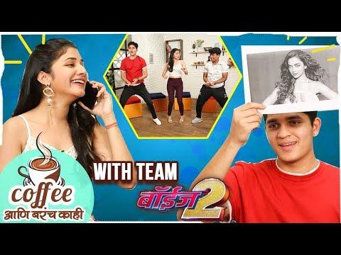 Coffee आणि बरंच काही With Boyz 2 Team | Episode 07 | Sumant Shinde, Sayali Patil & Pratik Lad