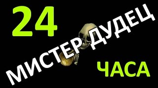 Скачать Полная версия Мистер ДУДЕЦ 24 часа Тооооооооп Full Version Mr Dudec 24 Hours