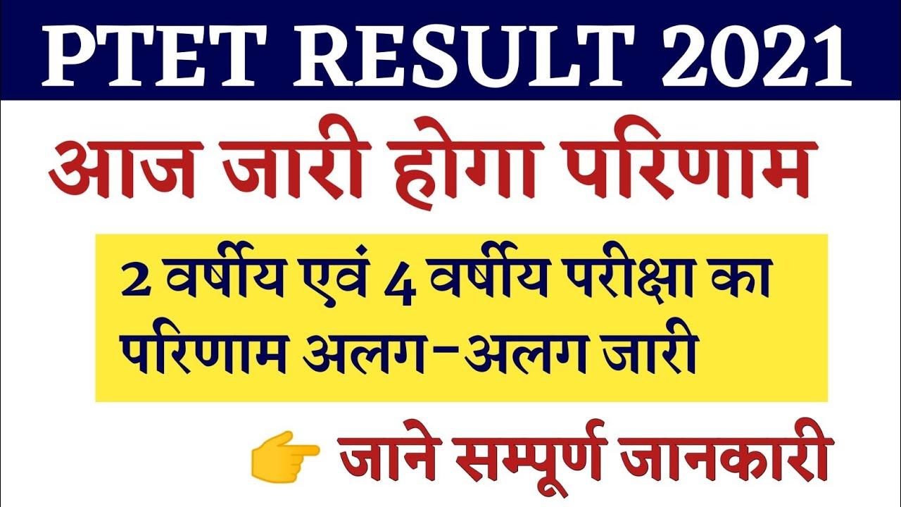 PTET परीक्षा का परिणाम जारी होगा आज   Ptet result 2021  Ptet Exam result 2021  Ptet news today