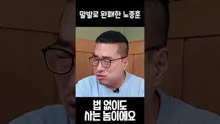 '(자칭) 라디오계의 유재석' 노중훈, 식당 사장님에게 말발로 완패한 썰 푼다~!