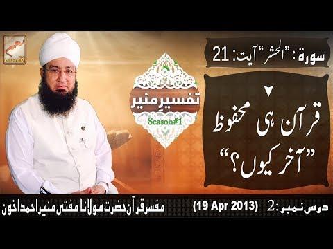 Dars #2 - Tafseer-e-Muneer - Surah Fateha - April 18th 2013