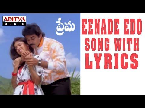 Prema Full Songs With Lyrics - Eenade Edo Ayyindi Song - Venkatesh, Revathi, Ilayaraja