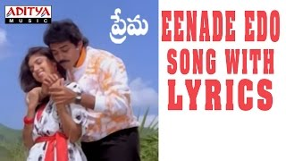Prema Full Songs With Lyrics - Eenade Edo Ayyindi Song - Venkatesh, Revathi, Ilayaraja