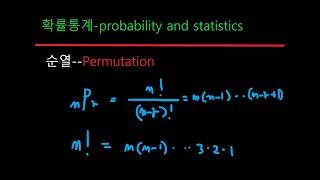 확률통계 2 순열-probability and stat…