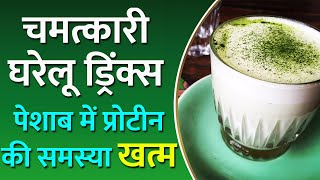Healthy Drinks intake in Proteinuria | Protein in Urine Treatment | Protein Loss