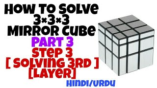 How To Solve Mirror Cube | Part 3 | Step 3 Solving 3rd Layer | Hindi/Urdu