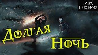 История мира Игры престолов: Долгая Ночь
