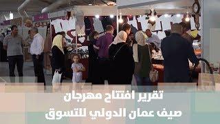 تقرير افتتاح مهرجان صيف عمان الدولي للتسوق