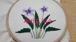 제비꽃자수놓기