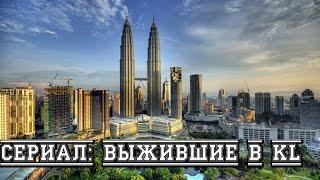 """Сериал: """"Выжившие в KL"""" - это поездка в куала Куала Лумпур столицу Малайзии 2016 Kuala Lumpur"""