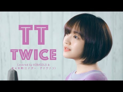 TWICE / TT -Japanese Ver.- (Covered By コバソロ & 佐々木萌(エドガー・サリヴァン))