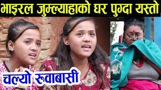 भाइरल जुम्ल्याहा गंगा-जमुनाको घर गुल्मी पुग्दा चल्यो रुवाबासी, twinny girls interview gulmi