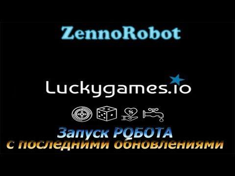 Обновление робота LuckyGames.  Настройка и заработок