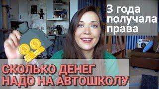 Автошкола Как выбрать Сколько стоит Какие документы Как начать учиться и получить права В Москве