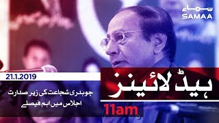 Samaa Headlines - 11AM - 21 January 2019