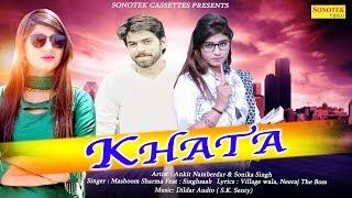 Khata   Sonika Singh   Masoom Sharma   Ankit   Haryanvi Dj Songs   New Haryanvi Song 2018