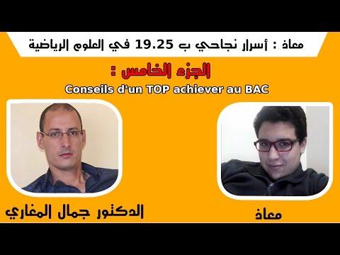 Success Story Moad : Conseils d'un TOP achiever au BAC !