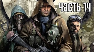 Прохождение S.T.A.L.K.E.R.: Чистое Небо — Часть 14: Лиманск, город смерти и бандитов