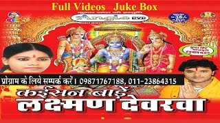कईसन बाड़े लक्ष्मण देवरवा  - POONAM SHARMA,  KHESARI LAL  |  FULL VIDEO SONGS JUKEBOX