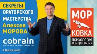 Алексей Моров - Секреты ораторского мастерства