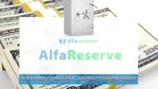 АльфаРезерв AlfaReserve Азы инвестирования на сайте Альфа Резерв Урок 4