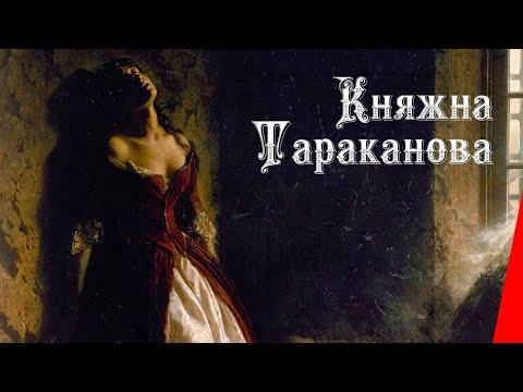 Княжна Тараканова (1910) смотреть онлайн бесплатно в