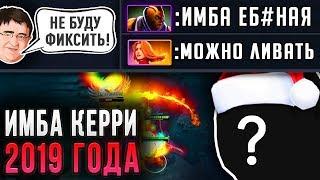 САМЫЙ СИЛЬНЫЙ КЕРРИ 2019 ГОДА - ГЕЙБ ОДОБРЯЕТ!