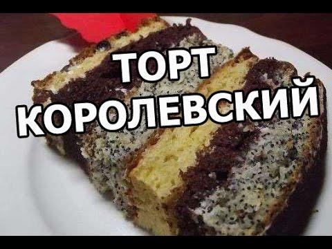 Торт королевский. Рецепт от Ивана!