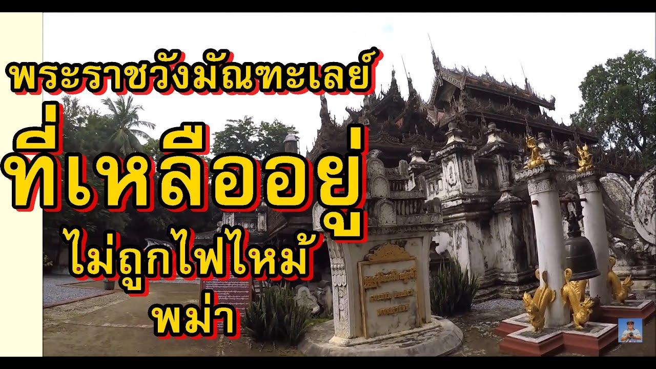 พระราชวังมัณฑะเลย์ที่เหลือรอดจากไฟไหม้,ที่วัดชเวนันดอว์,เที่ยวพม่าShwenandaw Monastery,Mandalay,ฺ