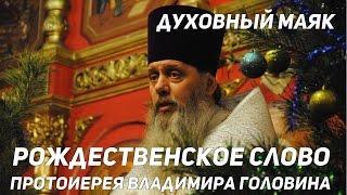 Рождественское слово протоиерея Владимира Головина