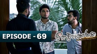 Hithuwakkaraya | Episode 69 | 04th January 2018 Thumbnail
