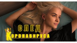 AX Dain ft. Adnаn Beats - След Коронавируса / Sled Koronavirusa (Official Video) #StayHome