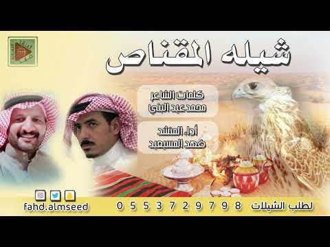 شيله المقناص المنشد فهد المسيعيد الشاعر محمد عيد البني