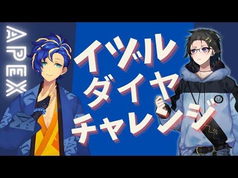 【APEX】奏手イヅル、ダイヤモンドチャレンジ!! サポーター視点【ホロスターズ/アステル】