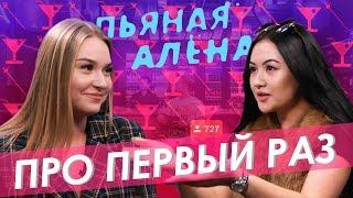 Пьяная Алёна   Про первый раз  Правда или выпивка  ГВ