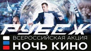 В НОЧЬ КИНО фильм РУБЕЖ
