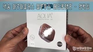 넥슘 아쿠아플러스 블루투스 헤드폰앰프 - 언박싱