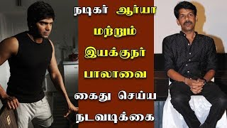 Arrest warrant issued for Actor Arya and Director Bala - Arya | Bala | Avan Ivan