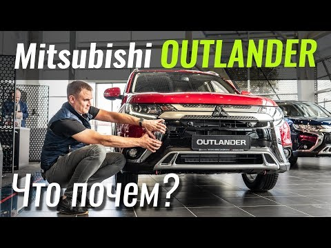 Outlander 2020: 7 мест на шару! Митсубиси Аутлендер в ЧтоПочем S10e04