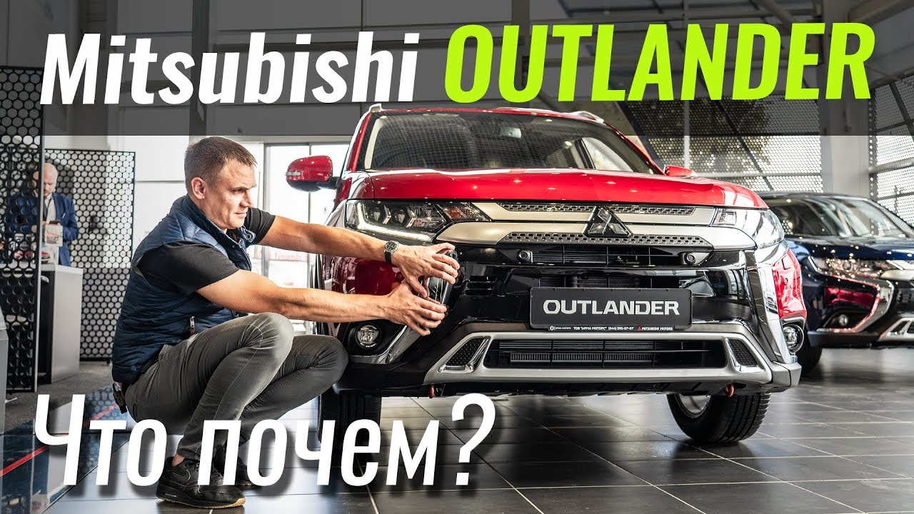 Outlander 2020: 7 мест на шару! Митсубиси Аутлендер в ...