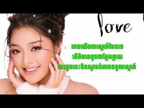 Love Is [ Step ft Zana ] Lyrics