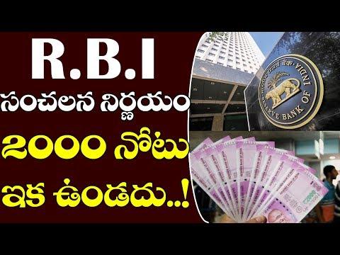 SHOCKING! RBI to Stop 2000 Rupee Note Printing | RBI సంచలన నిర్ణయం | Latest News | VTube Telugu