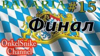Empire TW. Бавария. #15. ФИНАЛ