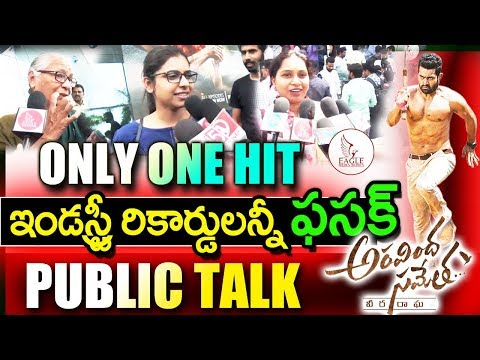 Aravinda Sametha Veera Raghava Public Talk | Jr NTR | Trivikram | Review | Eagle Media Works