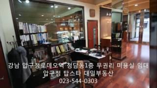 강남 압구정로데오역 청담동1층 무권리 미용실 임대