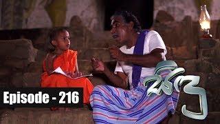 Sidu   Episode 216 05th June 2017 Thumbnail