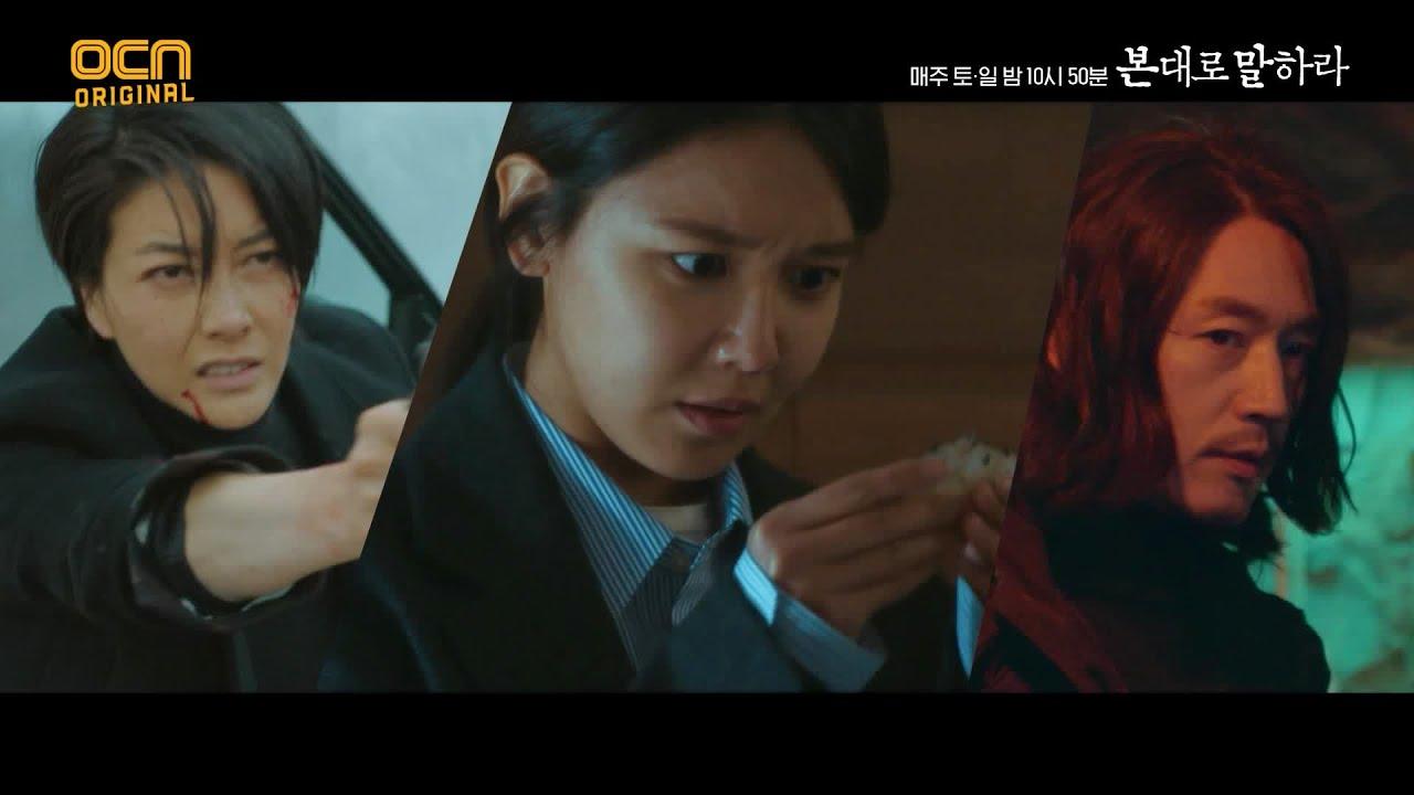 如實陳述》第12集預告片본대로말하라EP12 Preview 主演:張赫、崔秀英 ...