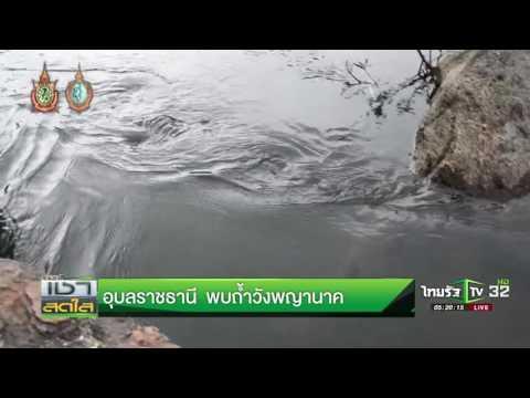 อุบลราชธานี พบถ้ำวังพญานาค | 07-10-59 | เช้าสดใส | ThairathTV