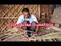 صناعة القصب … حرفة تصارع الاندثار (فيديو)