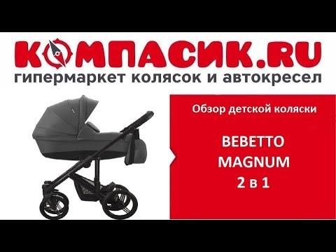 Вся правда о коляске BEBETTO MAGNUM. Обзор детских колясок от Компасик.Ру